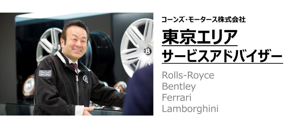 東京エリア/高級輸入車の整備に関わるお客様とのフロント業務   コーンズグループ