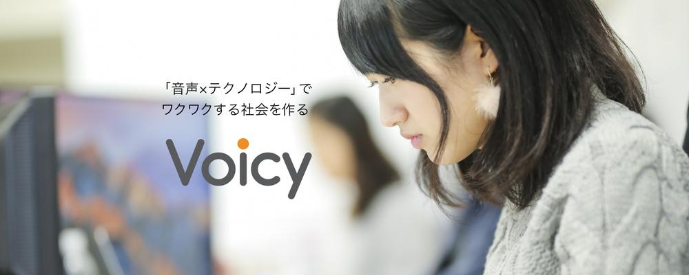 メディア開発(プロデューサー) | 株式会社Voicy