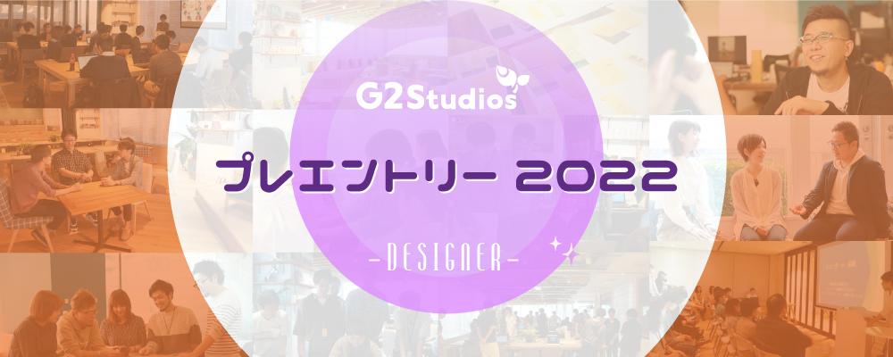 2022卒 G2 Studios新卒採用【デザイナー】 | ギークス株式会社