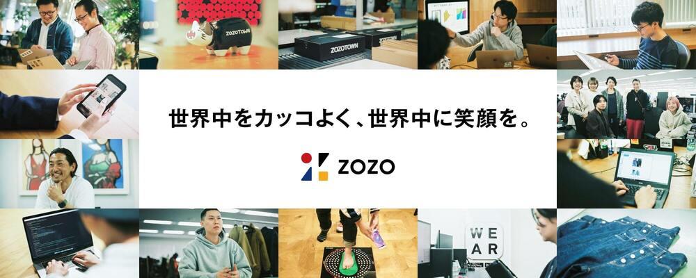 ZOZOグループ