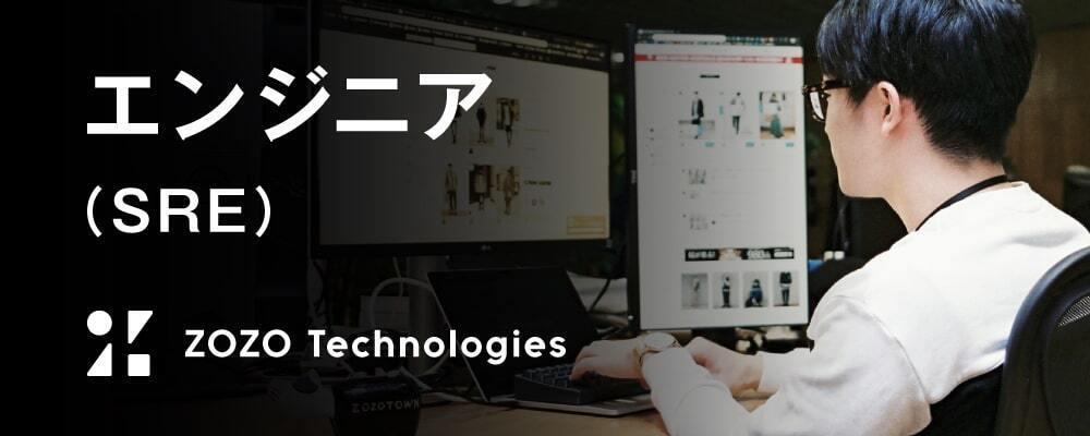 計測プラットフォーム SRE(ZOZOGLASS/ZOZOMAT等) | 株式会社ZOZOテクノロジーズ