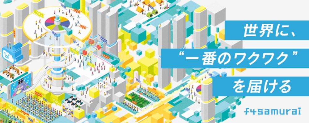 【エクスペリエンスデザイン事業】フロントエンドエンジニア | 株式会社f4samurai
