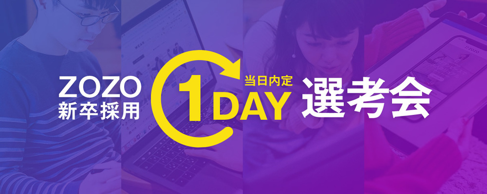 【1/23開催】2022新卒_1DAY選考会 | 株式会社ZOZOテクノロジーズ