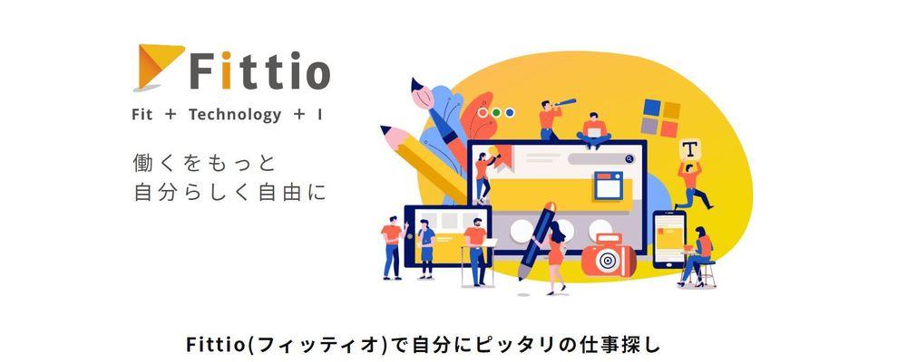 人材総合サービス「Fittio」の事業企画 | 株式会社クロス・マーケティンググループ