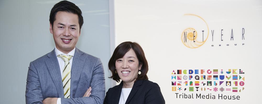 プロジェクトのハブとなる課題解決型ディレクター(ミドルリーダー層) | ネットイヤーグループ株式会社