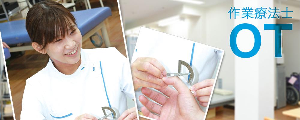 【医療法人医誠会】橿原リハビリテーション病院:作業療法士 | 医療法人医誠会
