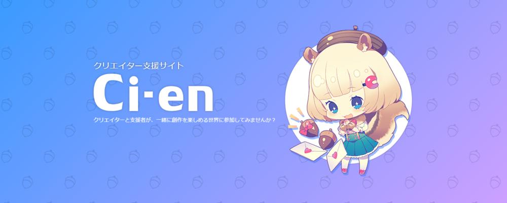 クリエイター支援プラットフォーム 【Ci-en】初の営業スタッフ大募集★!! | 株式会社エイシス