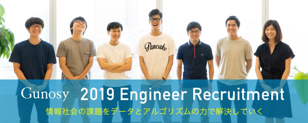 2019年度新卒採用/エンジニア職 | 株式会社Gunosy