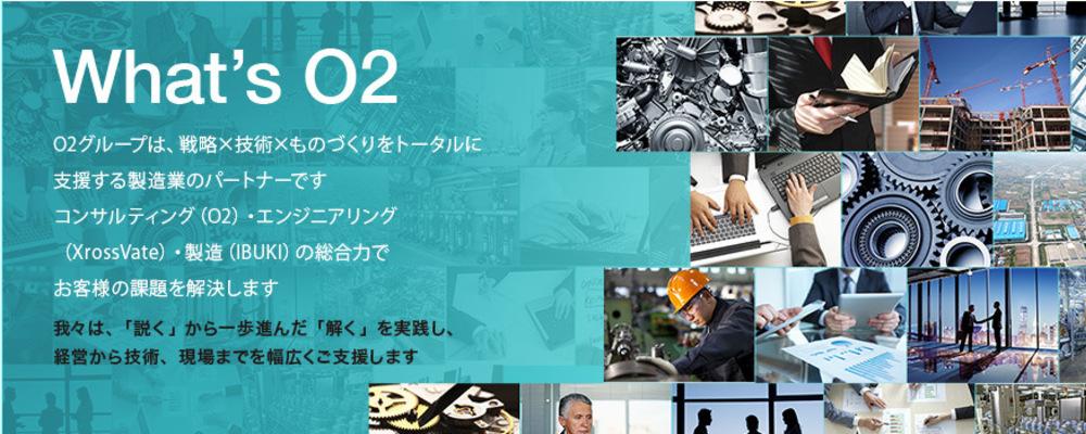 製造業コンサルタント | 株式会社O2
