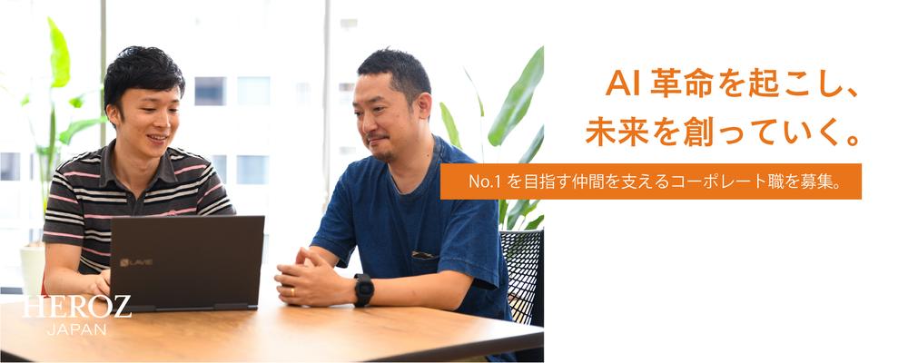 【経営管理】業界最高水準の人工知能技術を有する上場企業 | HEROZ株式会社
