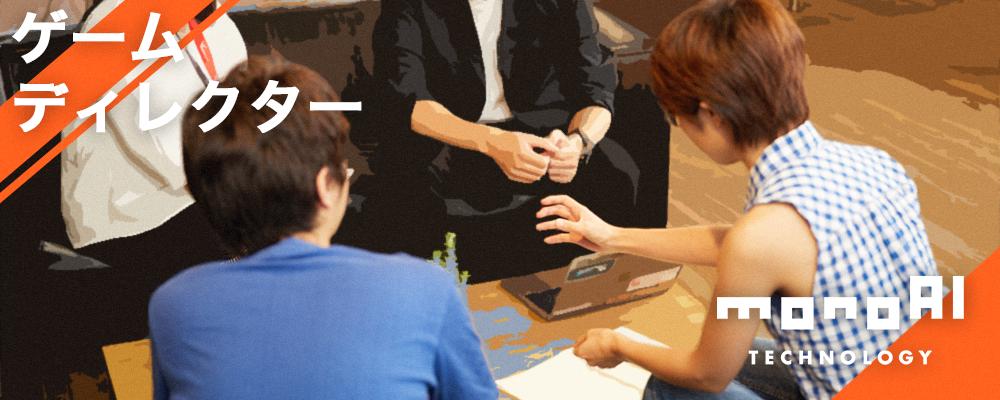 【東京】 ゲームディレクター | monoAIグループ