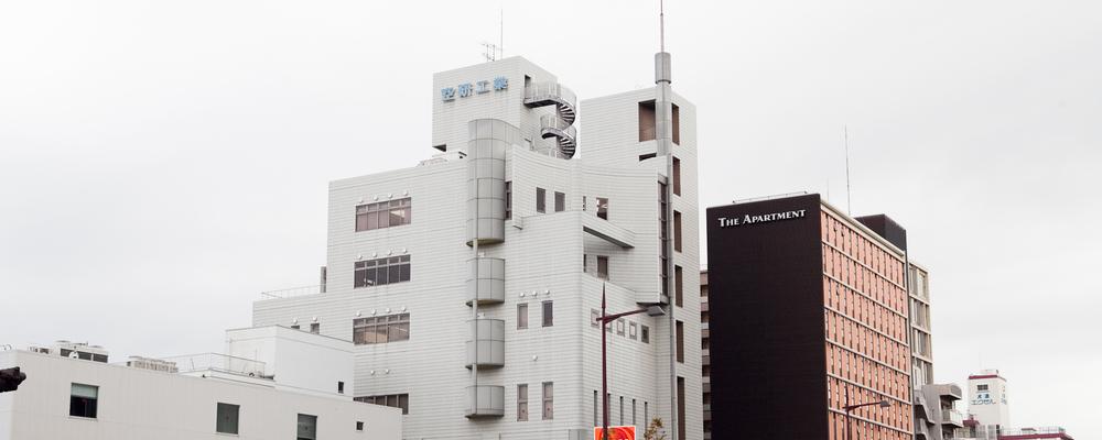 空研工業株式会社