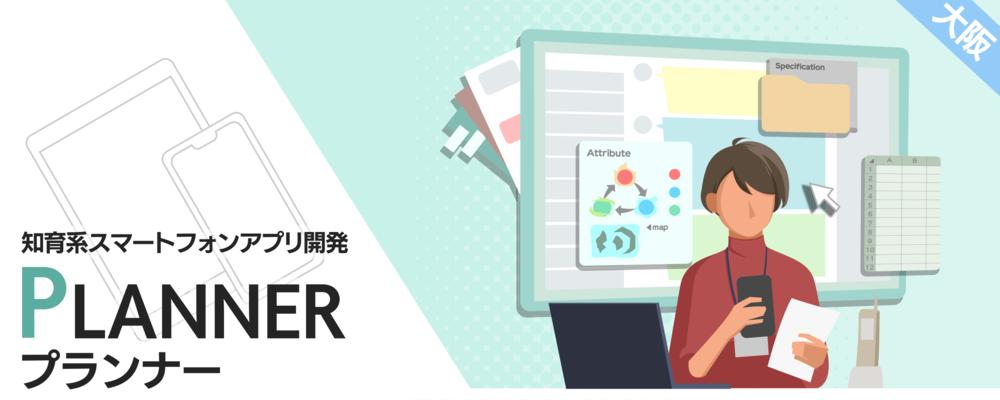 大阪:プランナー/スマホ向け知育系アプリの企画・開発 | 株式会社ナウプロダクション