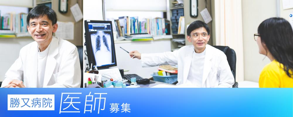 勝又病院 非常勤医師 当直 | Medical Recruiting