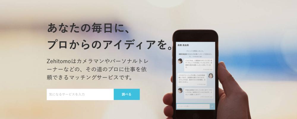 急成長中仕事マッチングサービスでコンテンツエディター募集!   株式会社Zehitomo