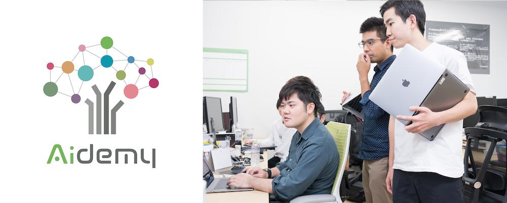 【開発本部】機械学習の講師 | 株式会社アイデミー
