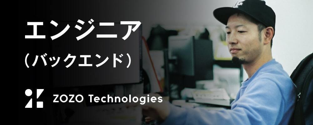 BtoBサービスエンジニア | 株式会社ZOZOテクノロジーズ