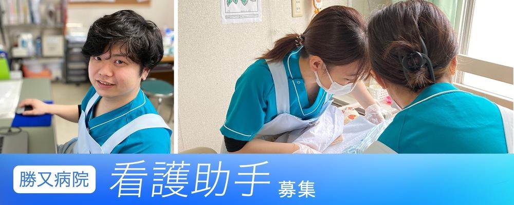 勝又病院 看護助手(病院)【常勤】※現在は夜勤勤務がない勤務形態での募集となります。 | Medical Recruiting