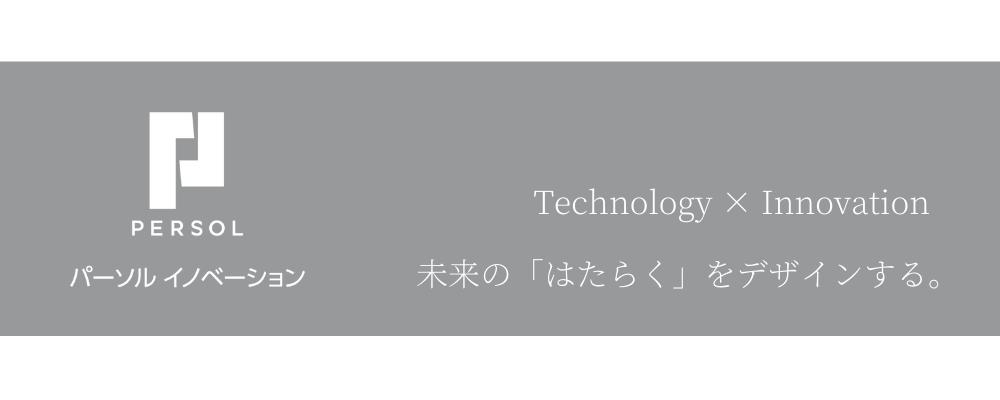 パーソルイノベーション株式会社