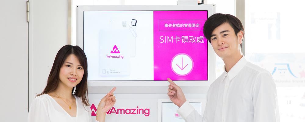 【協業を通じて台湾・香港ユーザーを増やす】アライアンスマーケティング担当 | WAmazing株式会社