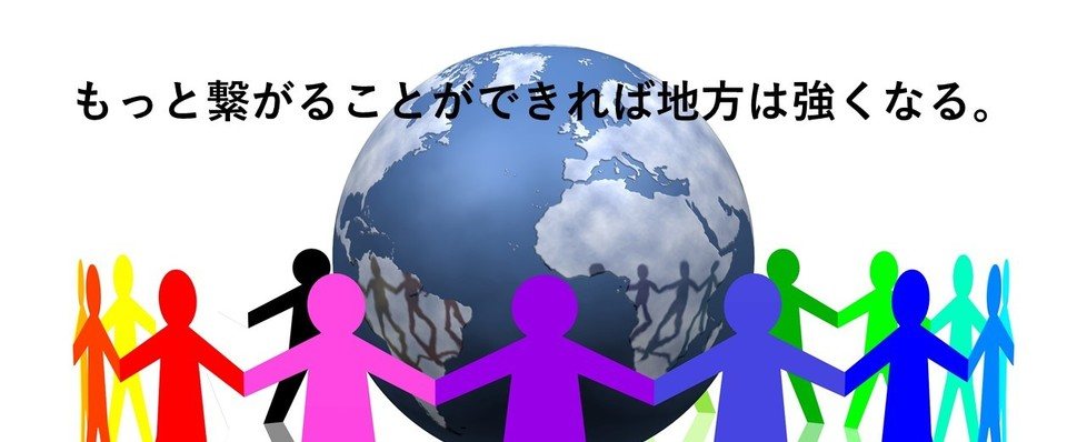 【移住定住プロデューサー(地方創生事業)】「ヒト」を起点に地方の活性化に貢献することがミッション | グリットグループホールディングス株式会社