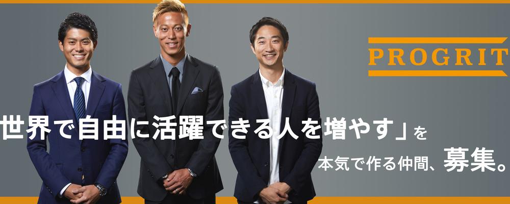 総合職【22'新卒】 | 株式会社プログリット