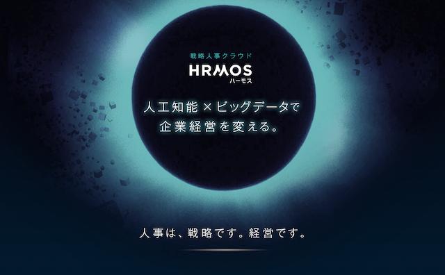 戦略人事クラウド「HRMOS」