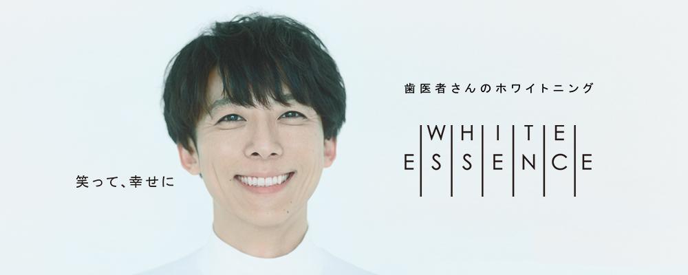ホワイトエッセンス株式会社