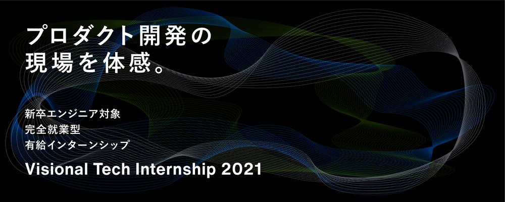 ※募集は終了しました【2023卒】Visional Tech Internship(就業型インターン) | 株式会社ビズリーチ