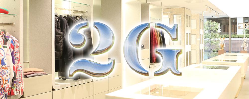 【販売スタッフ】新コンセプトショップ「2G」(正社員) | 株式会社デイトナ・インターナショナル