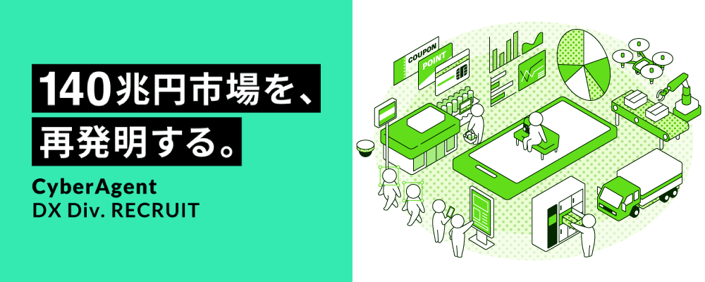 【AI事業本部】アプリ・webコンサルタントを募集! | サイバーエージェントグループ