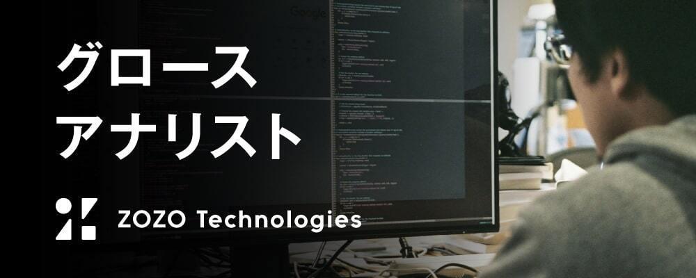 WEAR グロースアナリスト | 株式会社ZOZOテクノロジーズ