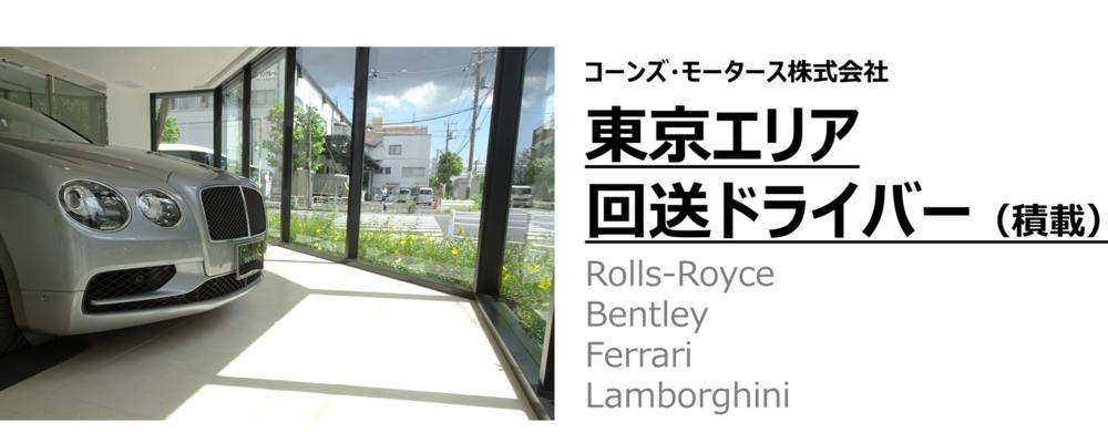 東京エリア/ フェラーリ等輸入車の回送ドライバー(積載車) 募集 | コーンズグループ