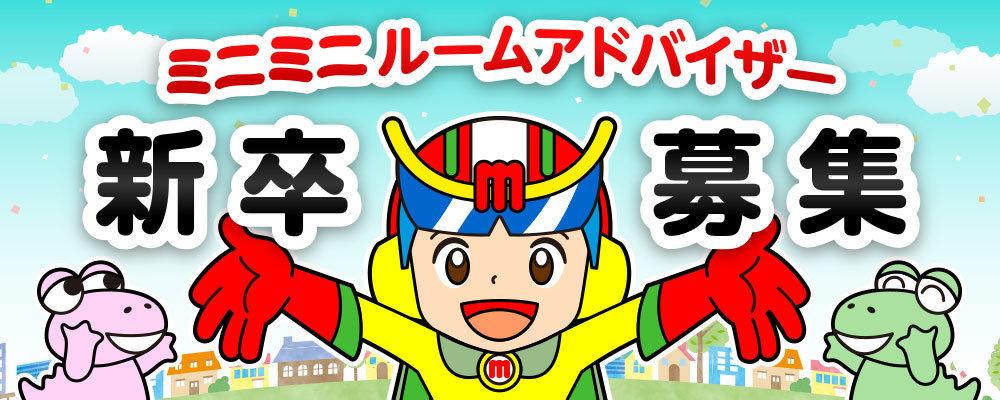 【2022年新卒】会社説明会   株式会社ミニミニ