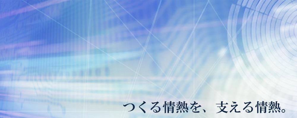 メカニカルCAE製品に関するエンジニア(構造解析)【若手歓迎】 | サイバネットシステム株式会社