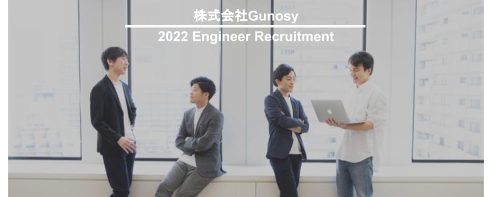 2022年度新卒採用/エンジニア職(サービス開発コース) | 株式会社Gunosy