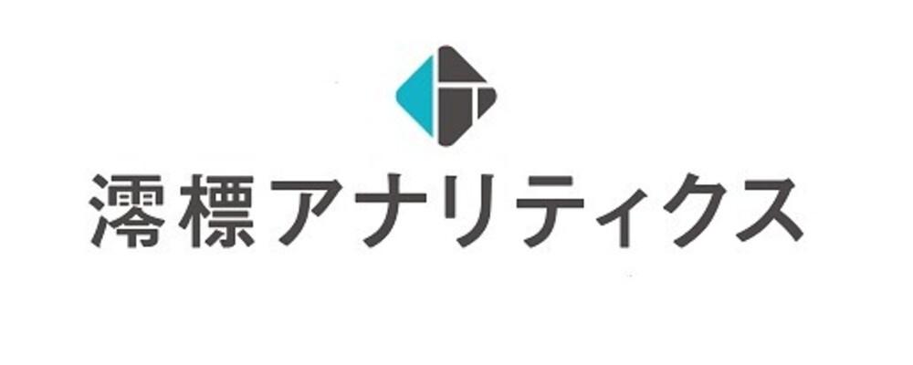 澪標アナリティクス株式会社