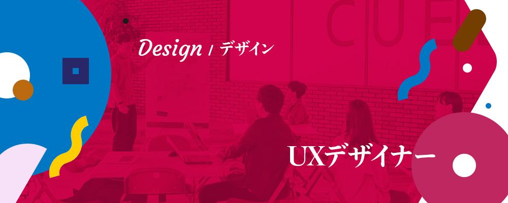 【UXデザイナー】デザイン思考とマーケティング思考で、自社サービスのUXを最大化させるプロを募集!   株式会社キュービック