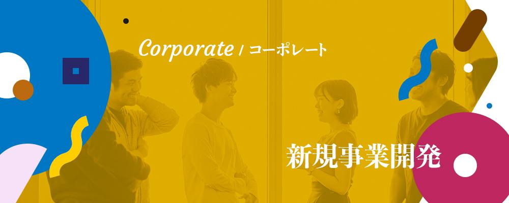 【新規事業開発】急成長WEBマーケティング企業の未来造りをお任せします | 株式会社キュービック