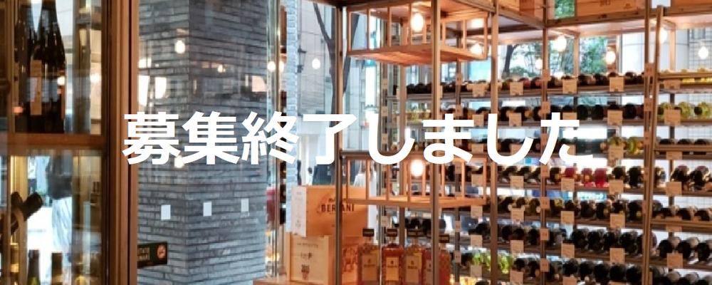 イタリアワイン専門店just like IT.の販売スタッフ募集 | モンテ物産株式会社