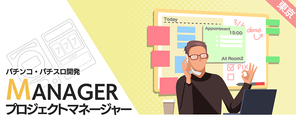 東京:パチンコ・パチスロ開発におけるプロジェクトマネージャー | 株式会社ナウプロダクション