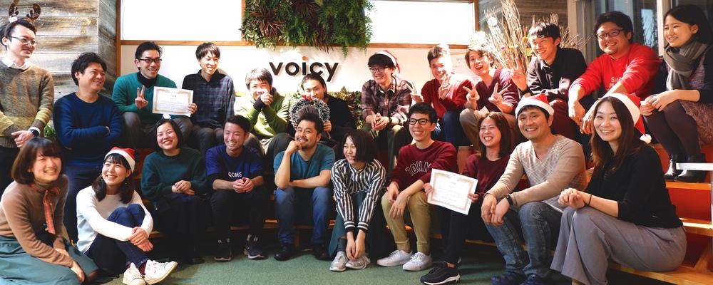 オープンポジション|音声×テクノロジーでワクワクする社会を作りませんか? | 株式会社Voicy