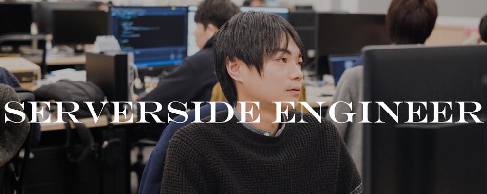 【サーバーサイドエンジニア】自社サービスの開発エンジニアを募集!   株式会社10ANTZ