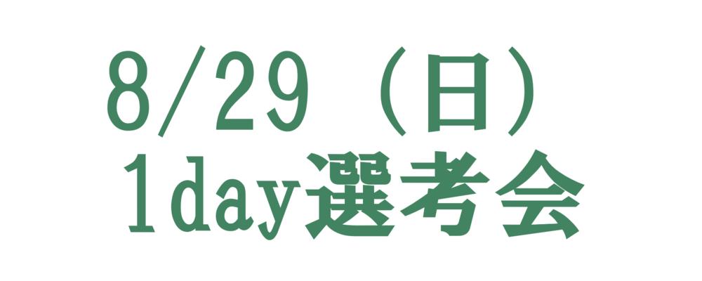 8/29(日)開催!1day選考会【中途】【コンサルタント】IT経験を武器にコンサルタントへ! IT/戦略/業務   株式会社ノースサンド