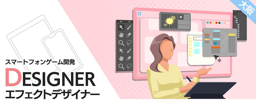 大阪:スマートフォン向け/エフェクトデザイナー | 株式会社ナウプロダクション