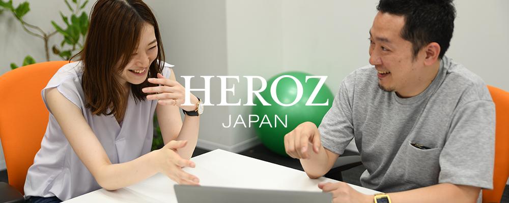 【フロントエンドエンジニア】AIプロダクトを支えるクリエイター募集! | HEROZ株式会社