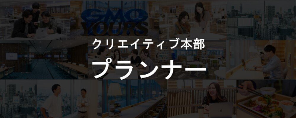 プランナー | GMO NIKKO | GMOアドパートナーズ株式会社