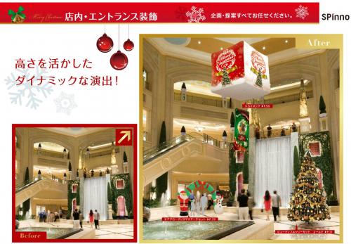 売り場全体の装飾イメージです(クリスマス用)