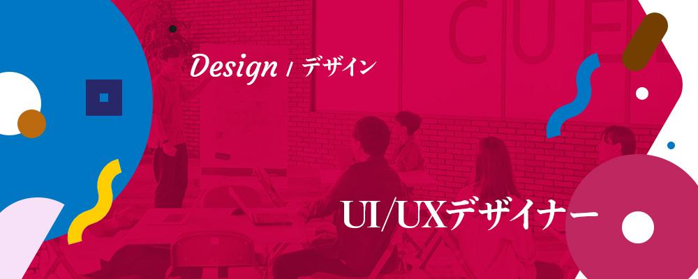 【UI/UXデザイナー】デザイン思考とマーケティング思考でUXを最大化させるデザイナー   株式会社キュービック