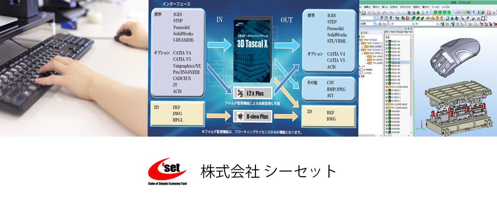 【静岡県浜松市】3次元CAD関連ソフト保守・サポート窓口業務 | ジャパンマテリアルグループ(ジャパンマテリアル株式会社)